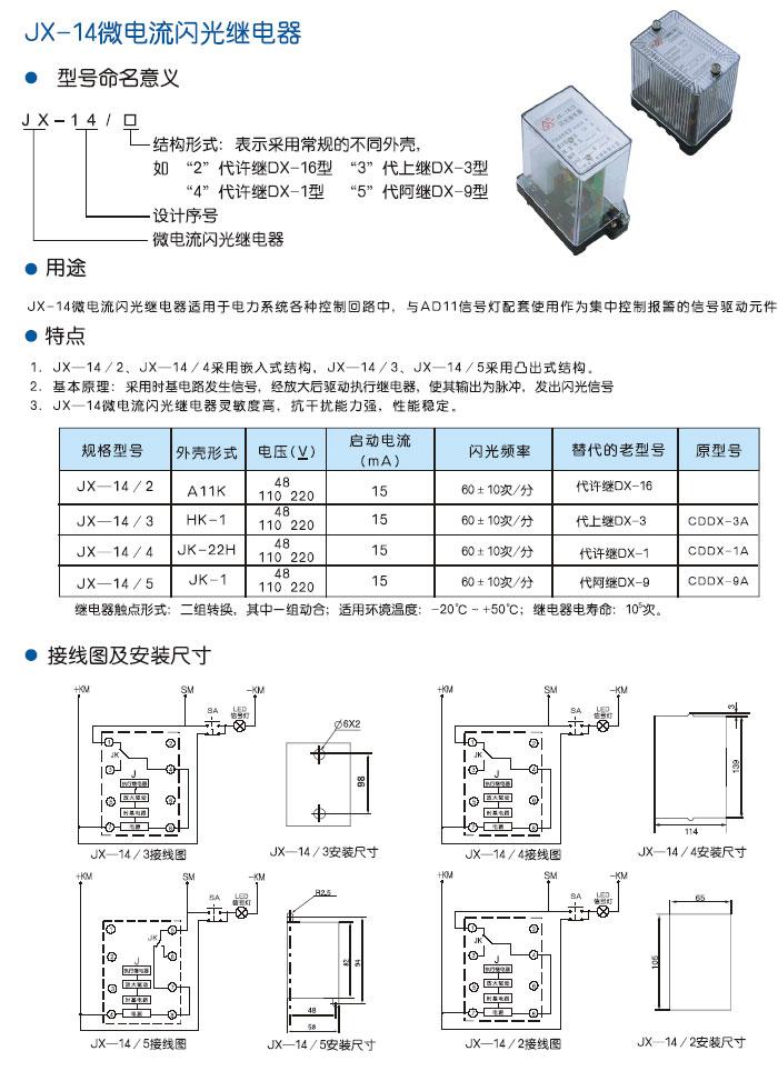 小型继电器 接线 图解