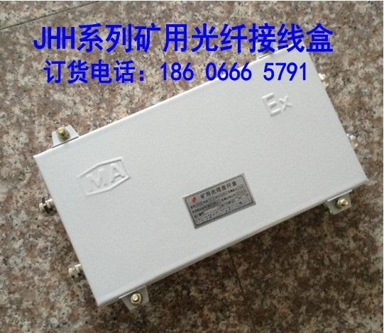 二进二出光纤盒-矿用光纤盒接线盒二进二出24芯光纤