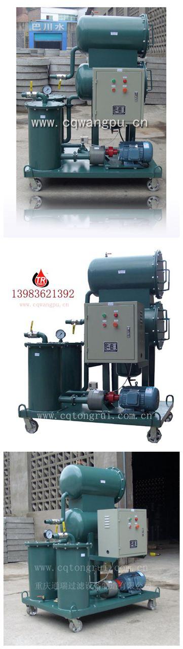 ZJD-F-100柴油脱水滤油机