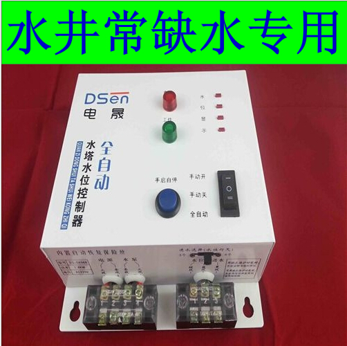 全自动水位控制器 > ds-sk05b电子水位开关