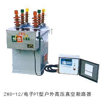 zw8-12/pt型户外高压真空断路器