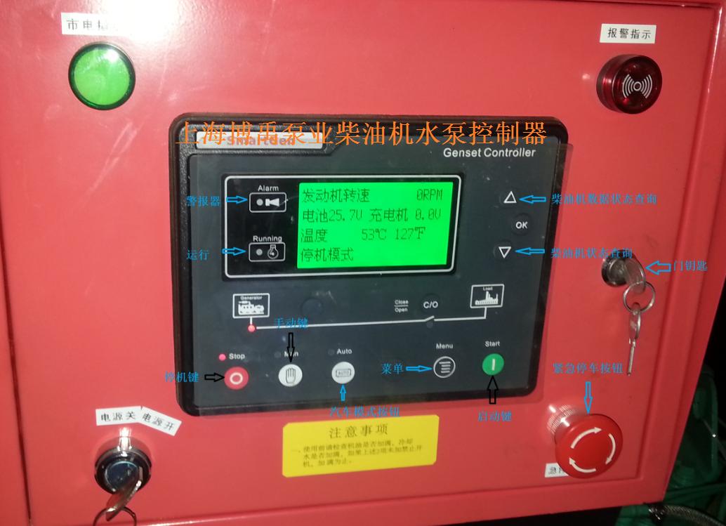 柴油机水泵控制系统