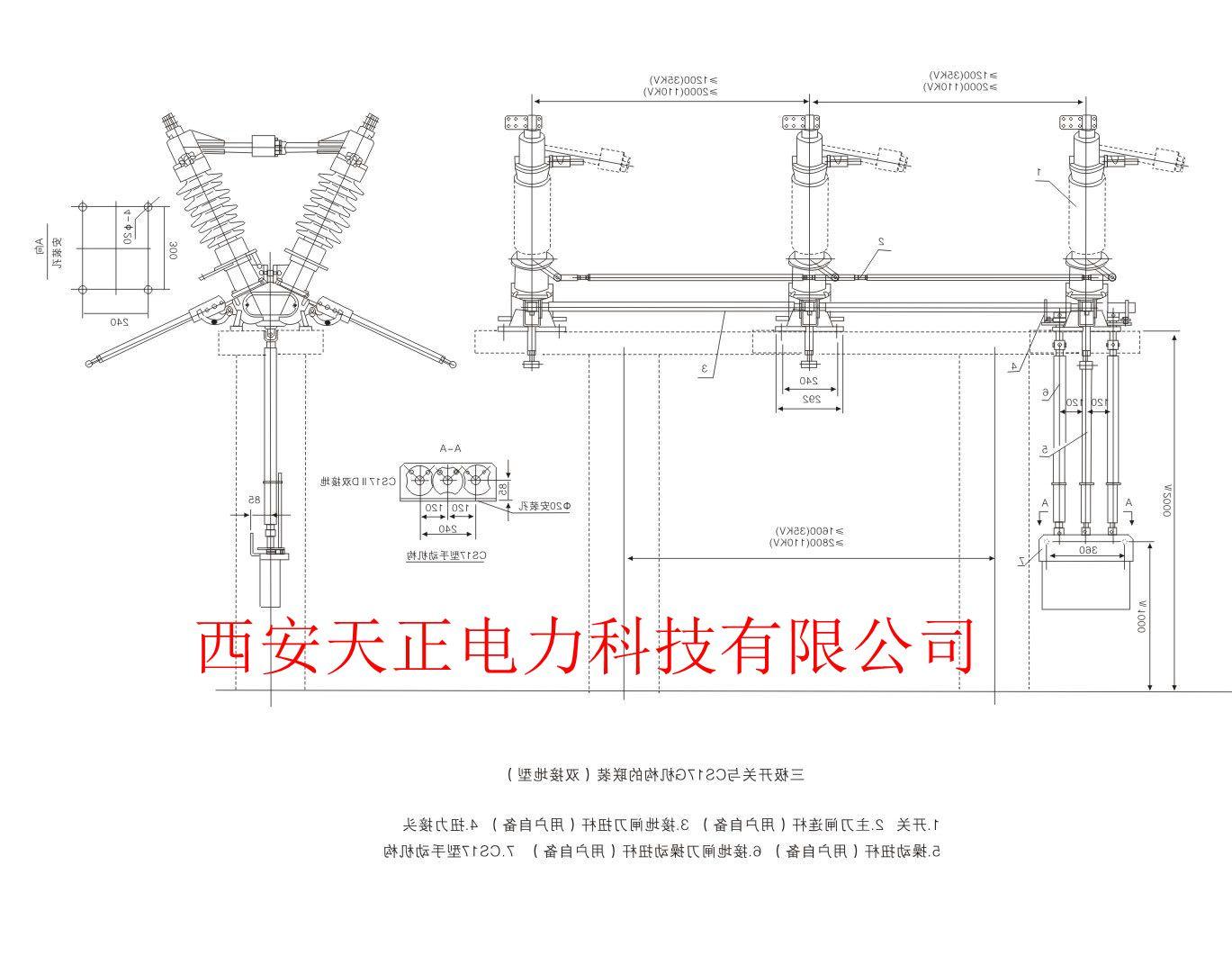 5/1250-2535千伏户外接地型高压隔离开关gw5