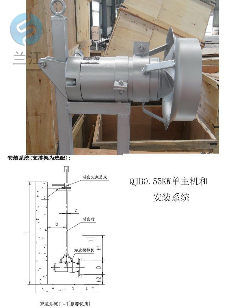 潜水搅拌机安装规范