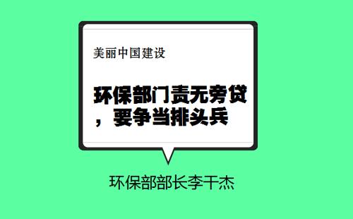 李干杰:推进美丽中国建设,环保部门责无旁贷