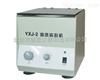 YXJ-2 、TGL-16台式高速离心机