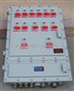 BXD51防爆动力配电箱