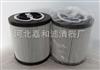 HP0201A10AH翡翠液压滤芯HP0201A10AH