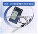DDB-303便携式电导率仪