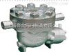 JH7RH-B浮球式蒸汽疏水阀