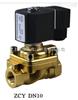 ZCY出口系列高压膜片式电磁阀 上海冠龙阀门 品质保证