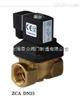 ZCA出口系列黄铜电磁阀 上海冠龙阀门 品质保证
