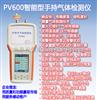 PV601-CH20 手持式甲醛气体检测仪