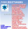 PV801-NO 固定式一氧化氮气体检测仪