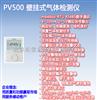PV501-CH20 壁挂式甲醛气体检测仪
